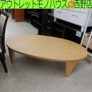 木製 ローテーブル 幅150cm オーバル ナチュラル 清…