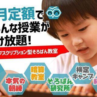 【体験2回無料!】オンラインそろばん教室〜500名以上在籍〜