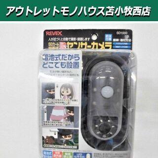 カメラ 防犯カメラ センサーカメラ  SD1000 リーベックス...