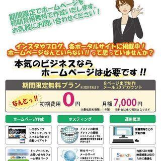 ☆☆☆ ホームページ制作 ジモティー限定 初期費用0円~ …