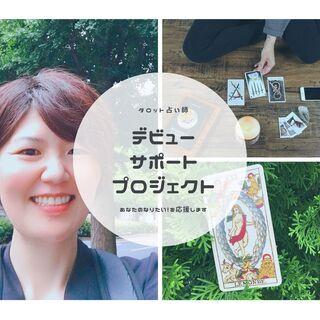 """【残1名】""""あなたの始めたい!""""をサポートします♡占い師デビュー..."""