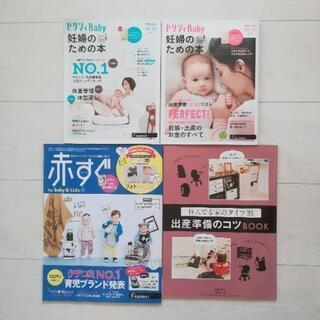 妊娠期に読む雑誌 ゼクシィBaby 赤すぐ 出産準備