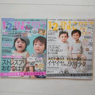 1・2才のひよこクラブ 2冊 育児雑誌