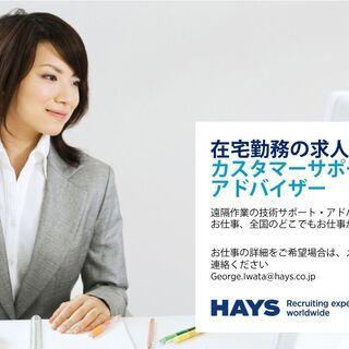 「書類選考80%通過+面接1回』在宅勤務ポジション(複数枠) ...