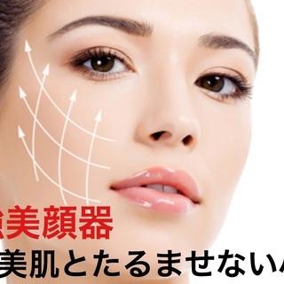 ¥3300☆最新美顔器エレポフェイシャルコースでスッキリ小顔☆シ...