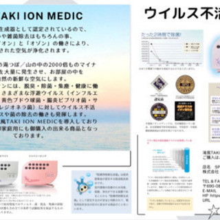 現在御注文殺到中の 滝風TAKI ION MEDIC 販売中✨🌈...
