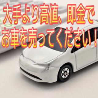 関西で、あなたの車を高く売ってください!