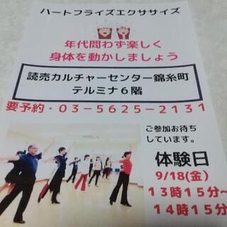 よみうりカルチャー錦糸町 シニアエクササイズ体験会