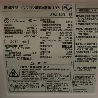 最終値下げ 無印 冷蔵庫 137 10/29まで − 北海道