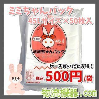 45L ゴミ袋 ミミちゃんパック 50枚入り 1袋500円(税込)