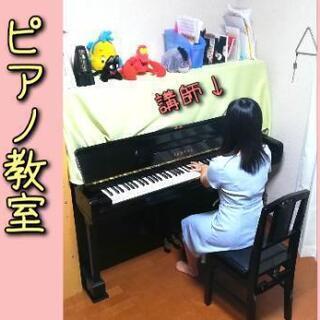 群馬県邑楽郡大泉町でピアノ教室OPEN♪生徒募集中♪