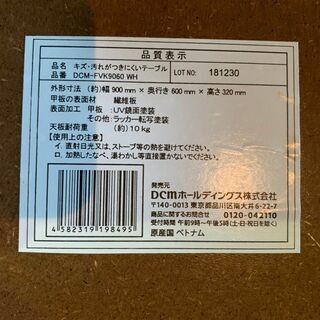 DCM キズ・汚れがつきにくいテーブル DCM-FVK9060 WH 格安 − 北海道