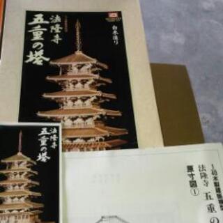 1/40 法隆寺 五重の塔 木製建築模型