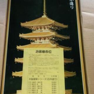 1/75 興福寺 五重の塔 木製建築模型