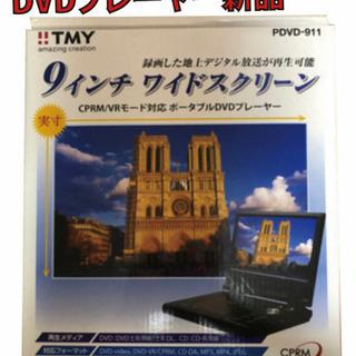9インチ ワイドスクリーン DVDプレーヤー