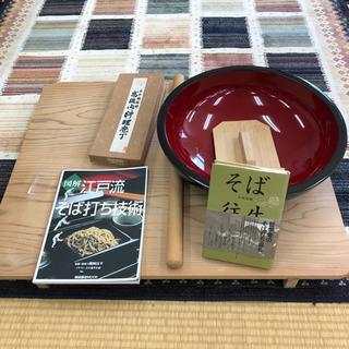 中古品☆そば打ちセット☆延し台、麺棒、そば包丁、こね鉢、駒板とそ...