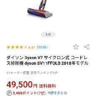 ダイソン v7 新品未使用