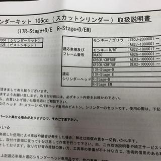 武川ボアップキット 106cc(スカットシリンダー)