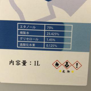 エタノール消毒液 1リットル 在庫80個