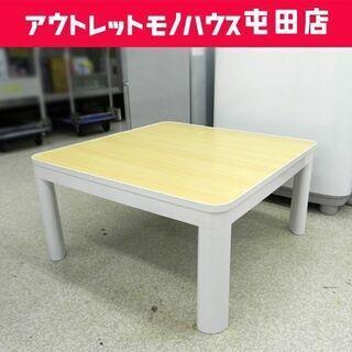 こたつ 75×75 正方形 リバーシブル天板 テーブル ☆…