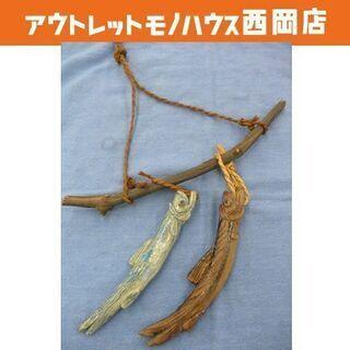 魚の吊り飾り インテリア 和風 古民家 札幌 西岡店