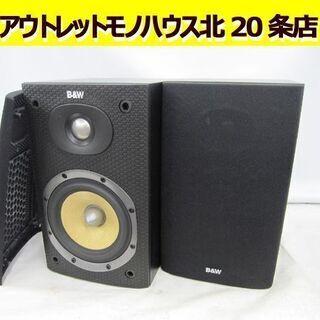 B&W スピーカーシステム DM600 S3 ブラック 黒 ブ...