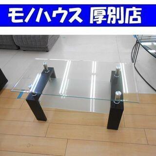 札幌 幅100以下 ガラステーブル カットガラス 収納棚付…