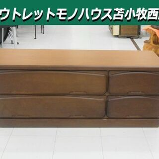 ローチェスト 2段 幅120×奥42×高47cm 収納家具 苫小牧西店