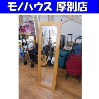 札幌 高さ132cm 全身鏡 木目調 姿見 全身ミラー ス…
