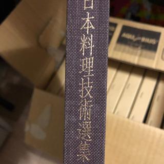 日本料理の本