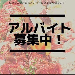 仙台焼肉 楽亭アルバイト急募!
