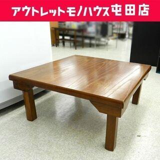 折りたたみテーブル 74×74 木製ちゃぶ台 四角形 テー…