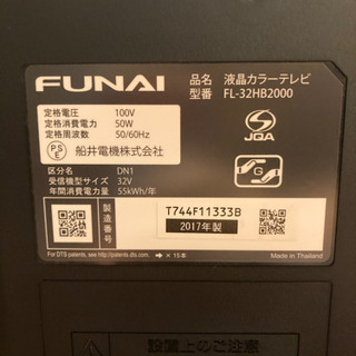 FL-32HB2000 FUNAIハイビジョン液晶テレビ【分波器付き】 − 東京都