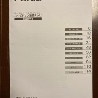 FL-32HB2000 FUNAIハイビジョン液晶テレビ【分波器付き】 - 家電