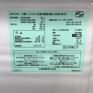 安心の6ヶ月保証付!! 【三菱 15年製】 3ドア冷蔵庫 【トレファク町田店】 - 家電