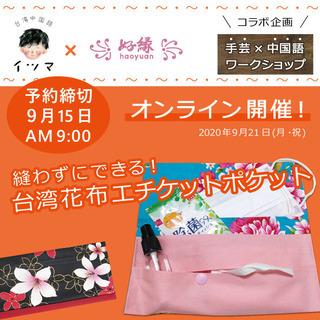 【締切9/15am9:00】手芸×中国語オンラインワークショプ!!