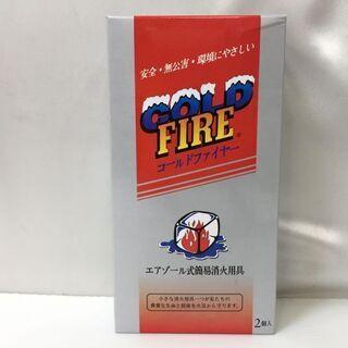 ★未使用★ コールドファイヤー 消火スプレー 2本入 エアゾール...