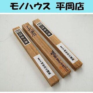 明珍火箸 五十一代 明珍宗之謹製 茶道具 火箸ドアチャイム 3本...
