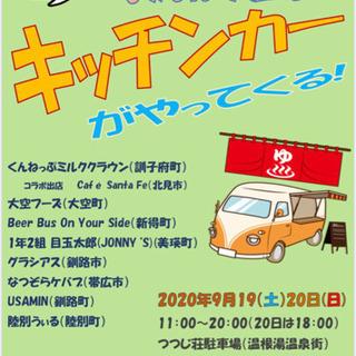 9月19〜20日 おんねゆ温泉でキッチンカーイベント