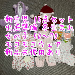 新生児 ベビー 服 15点セット 出産準備 ロンパース モコモコ...