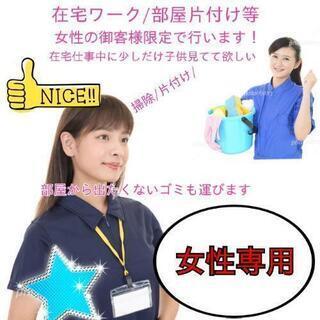 女性の御客様/1時間¥2,000~在宅仕事中少し子供見て欲しい!...