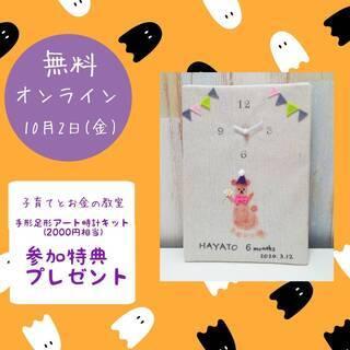神奈川、千葉、東京、埼玉ママ対象★手形アート時計プレゼントつき ...