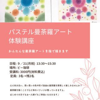 🌸9/21(月祝)パステル曼荼羅アート体験講座開催します✨羽島市竹鼻町
