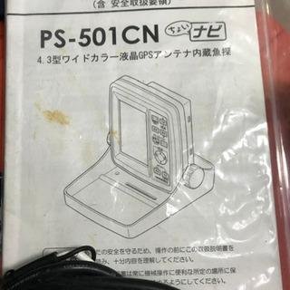 ホンデックス PS-501CN ちょいナビ
