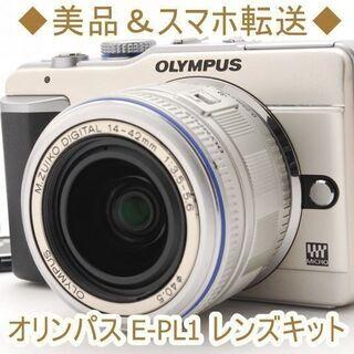 ◆美品&スマホ転送◆オリンパス E-PL1 レンズキット