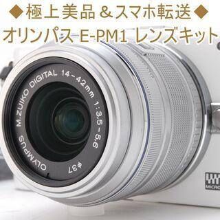 ◆極上美品&スマホ転送◆オリンパス E-PM1 レンズキット