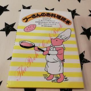 【無料】プーさんのお料理読本