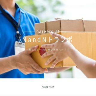 募集!軽自動車での配達! 日給15.000円以上! 未経験歓迎!