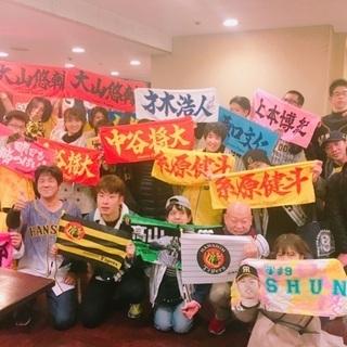 11/1(日)14時〜阪神ファン観戦サークル交流会