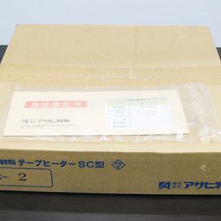 【苫小牧バナナ】新品未開封 アサヒ特販 テープヒーター SC型 ...